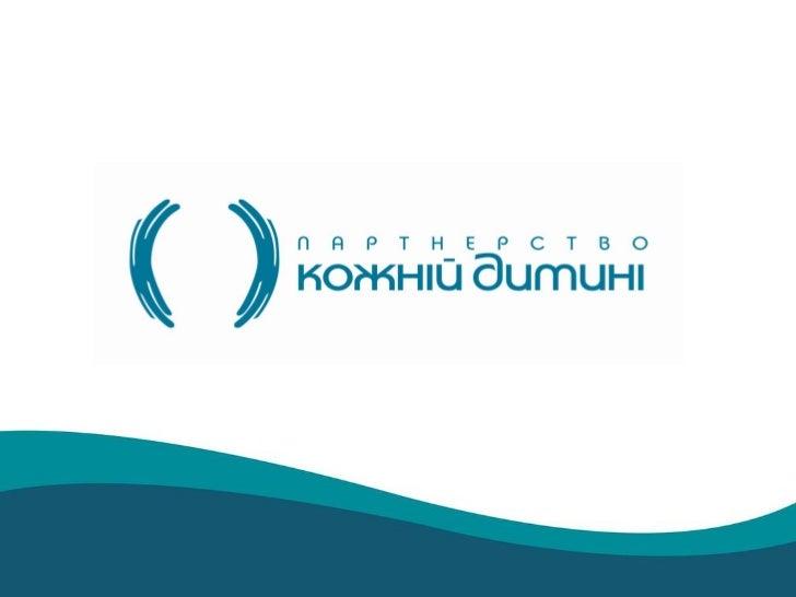 Partnership 4 Every Child _about_ukr_2012
