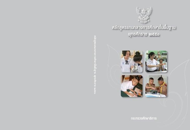 หลักสูตรแกนกลางการศึกษาขั้นพื้นฐาน พุทธศักราช 2551