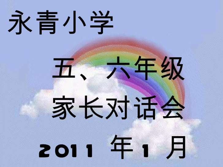 五、六年级 家长对话会 2011 年 1 月 15 日 永青小学