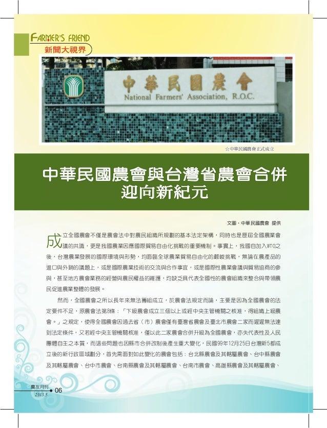 中華民國農會與台灣省農會合併迎向新紀元