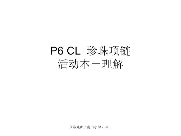 P6 CL  珍珠项链 活动本-理解