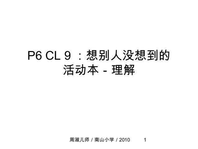 2010周淑儿师/南山小学/ 1 P6 CL 9 :想别人没想到的 活动本-理解