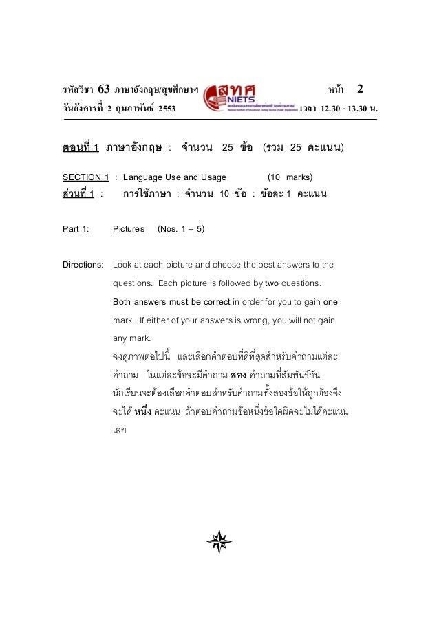 รหัสวิชา 63 ภาษาอังกฤษ/สุขศึกษาฯ หนา 2 วันอังคารที่ 2 กุมภาพันธ 2553 เวลา 12.30 - 13.30 น. ตอนที่ 1 ภาษาอังกฤษ : จํานวน ...