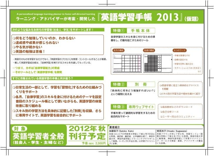 P8 poster satoko kato&hisako sugawara
