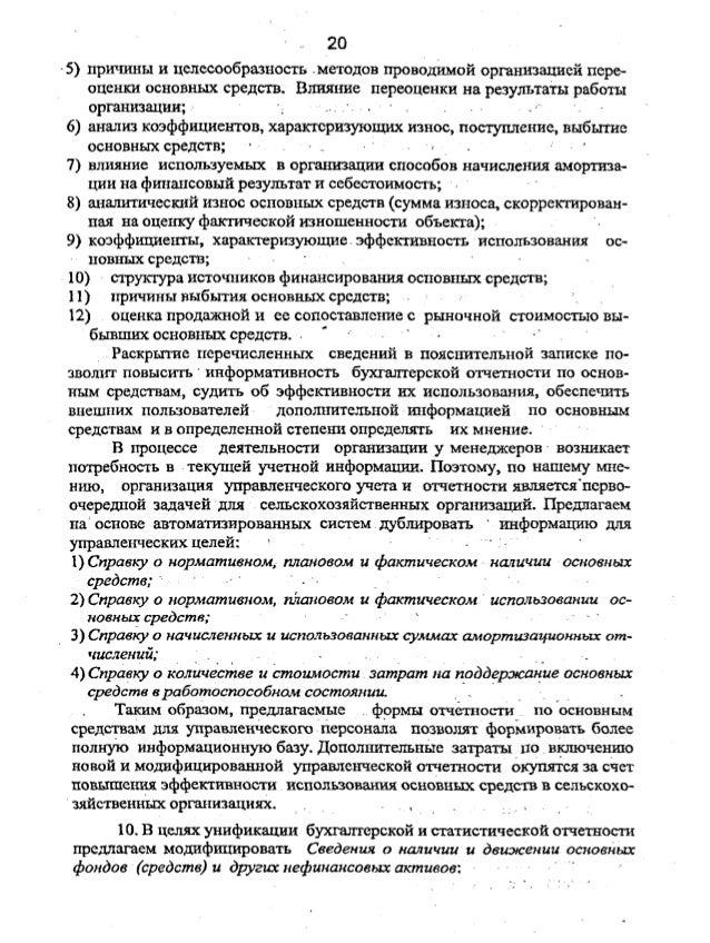 20 • 5) причины и
