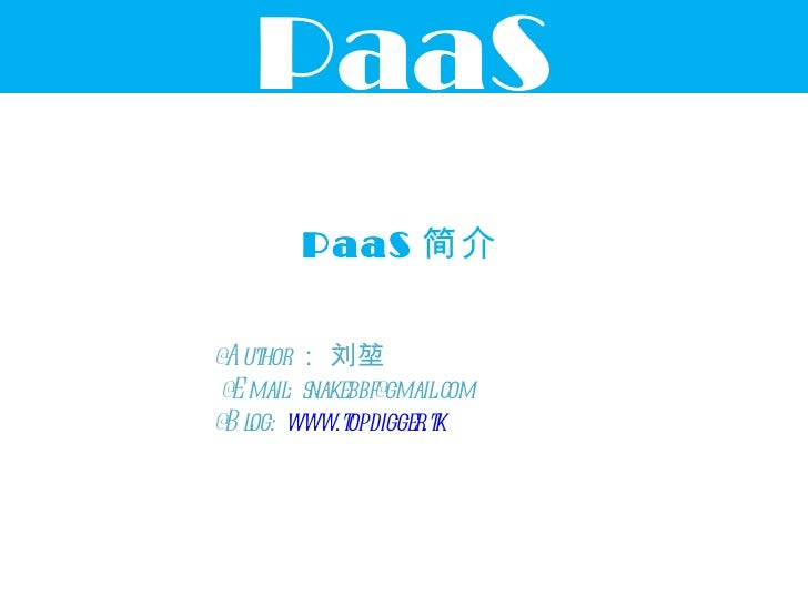 PaaS        PaaS 简介@Aut : 刘堃     hor @E mail s        : nakebbf@gmail om                       .c@B l www.t    og:       o...