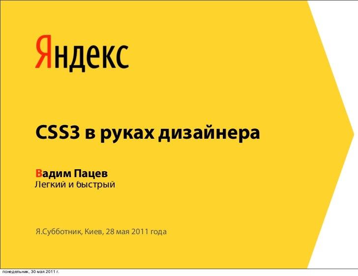 CSS3 в руках дизайнера               Вадим Пацев               Легкий и быстрый               Я.Субботник, Киев, 28 мая 20...
