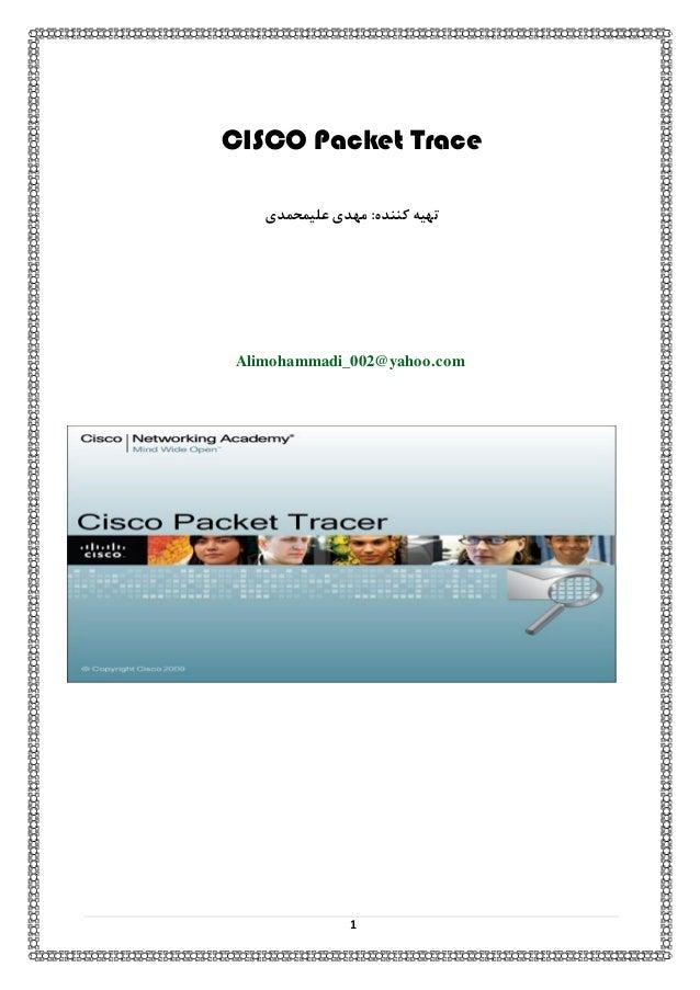 CISCO Packet Trace تْیِ کٌٌذُ: هْذی ػلیوحوذی  Alimohammadi_002@yahoo.com  1