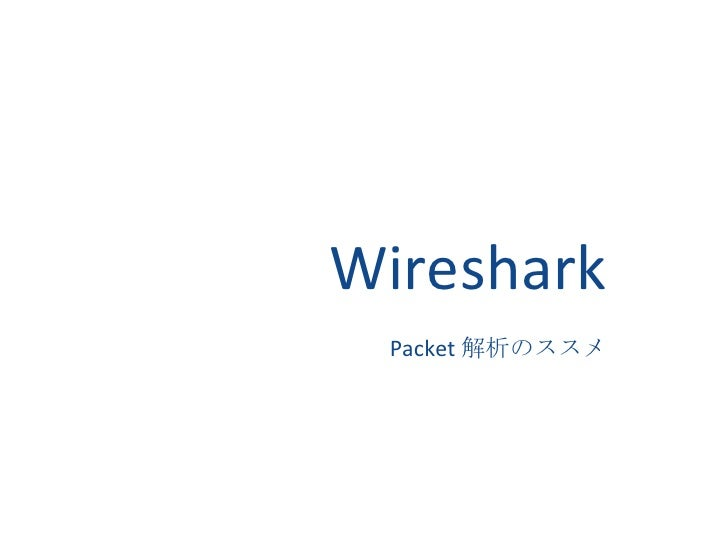 Wireshark   Packet 解析のススメ