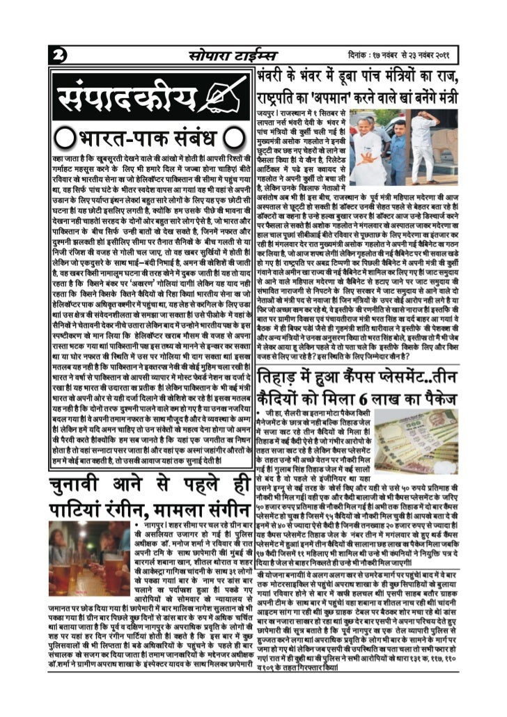 Page 2 Sopara Times