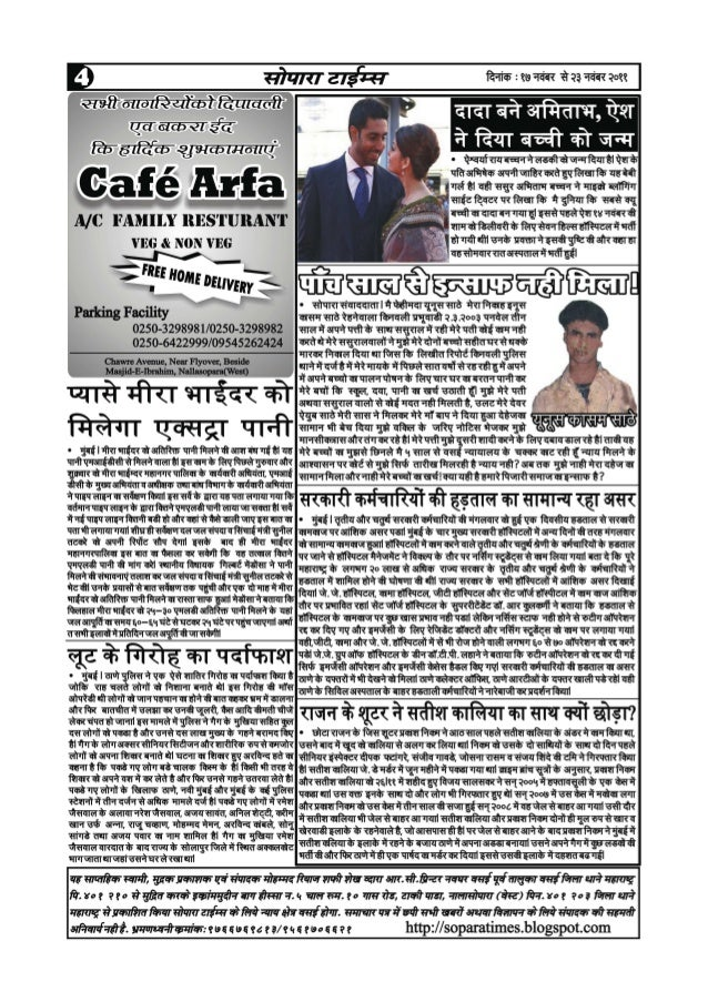 Page 4 Sopara Times Dated 17-11-11
