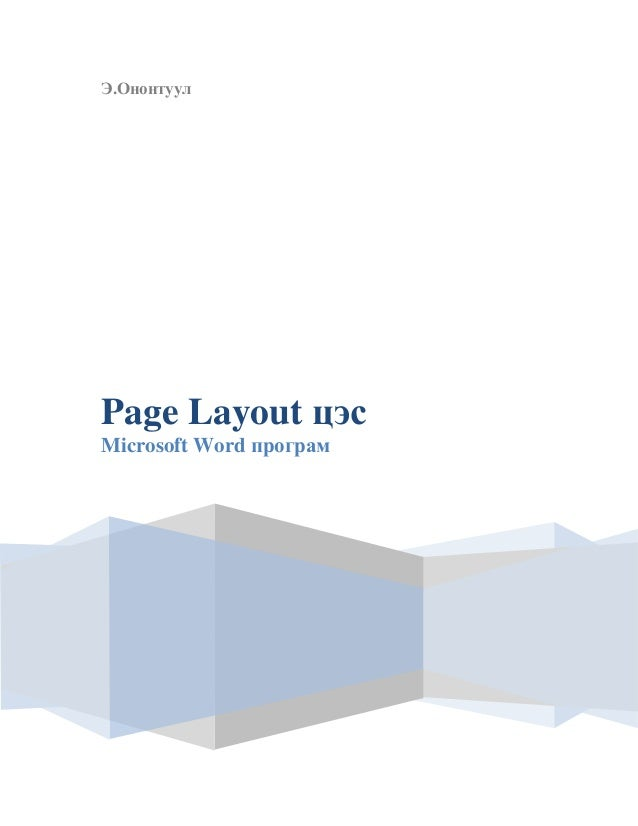 Э.Ононтуул  Page Layout цэс Microsoft Word програм