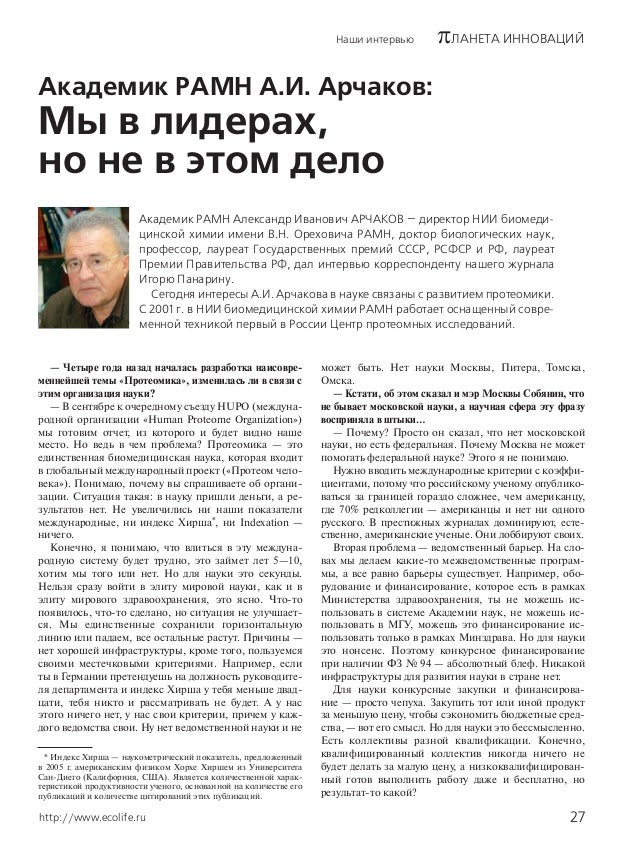 арчаков нужно участие в международных проектах Pages from 8 12a