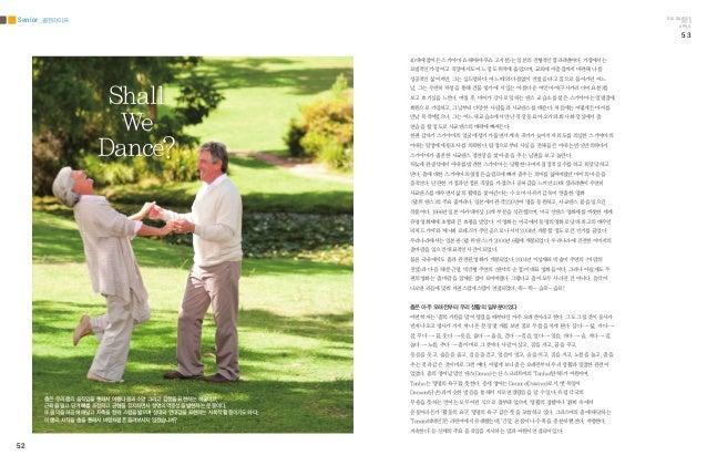 [Senior 골든라이프] Shall We Dance? GOLD & WISE 4월호