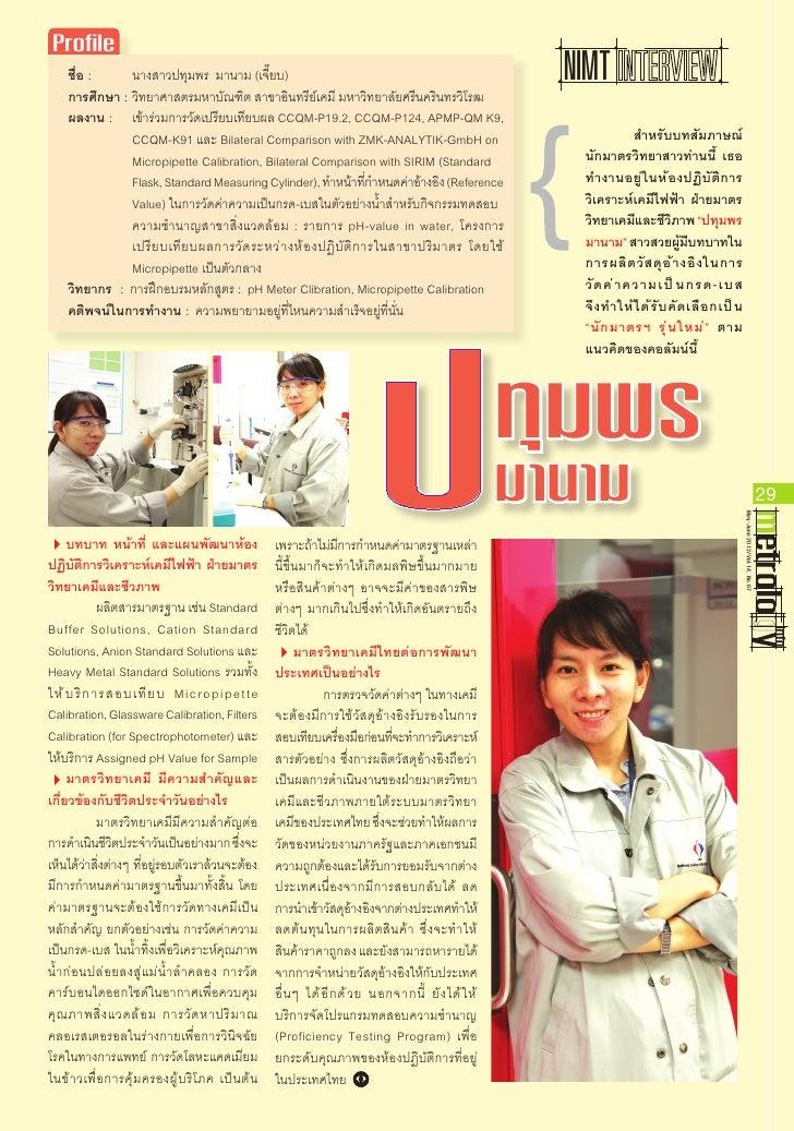 NIMT Interview : ปทุมพร มานาม