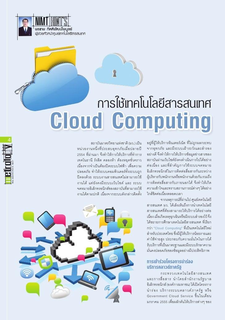 การใช้เทคโนโลยีสารสนเทศ Cloud Computing