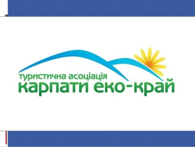 """Туристична асоціація """"Карпати Еко-Край""""  Громадська організація «Туристична асоціація «Карпати Еко-Край» (в подальшому - ..."""
