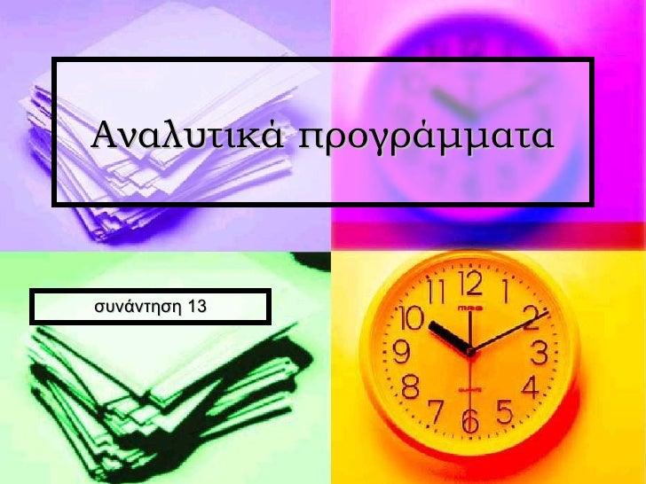 Αναλυτικά προγράμματα συνάντηση 13
