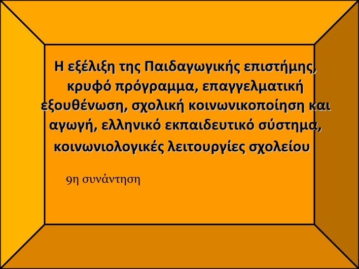 Η εξέλιξη της Παιδαγωγικής επιστήμης, κρυφό πρόγραμμα, επαγγελματική εξουθένωση, σχολική κοινωνικοποίηση και αγωγή, ελληνι...