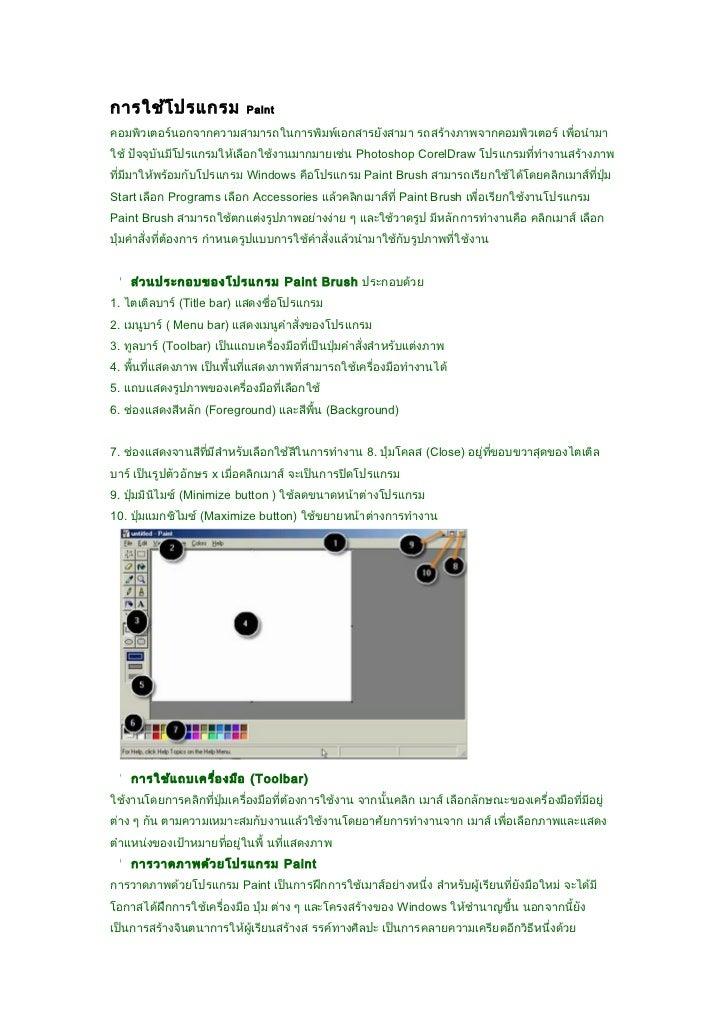การใช้โ ปรแกรม              Paintคอมพิวเตอร์นอกจากความสามารถในการพิมพ์เอกสารยังสามา รถสร้างภาพจากคอมพิวเตอร์ เพื่อนำามาใช้...