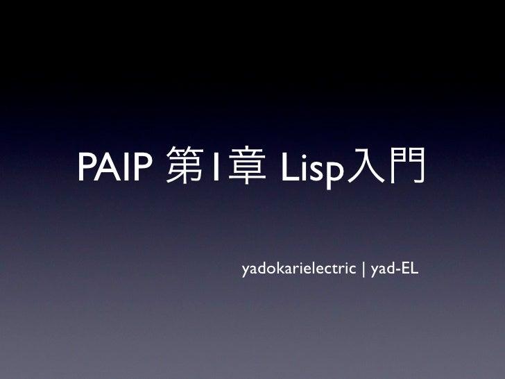 PAIP   1        Lisp             yadokarielectric | yad-EL