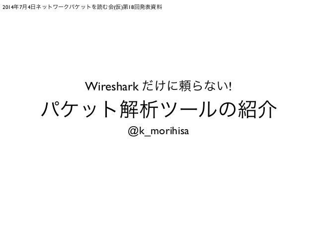 Wireshark だけに頼らない! パケット解析ツールの紹介