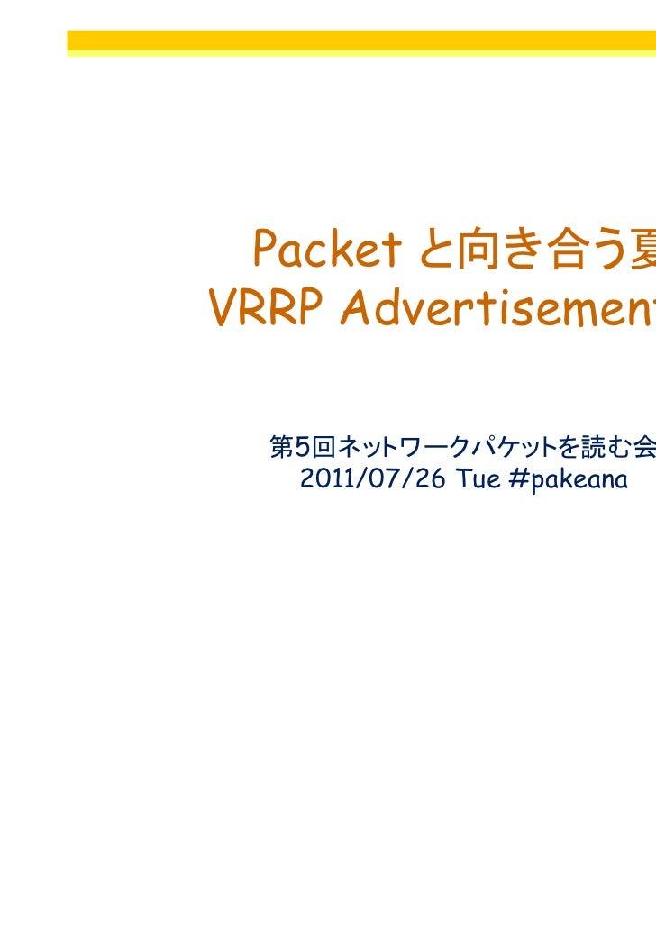 Packet と向き合う夏 VRRP Advertisement編