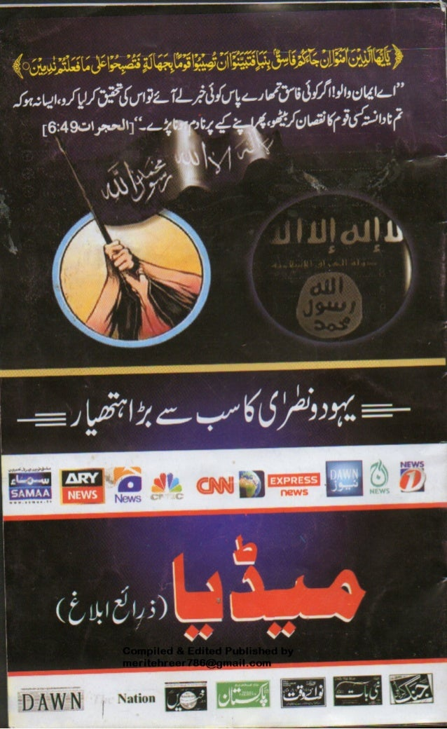 Pakistani media and its bad role shared by  meritehreer786@gmail.com