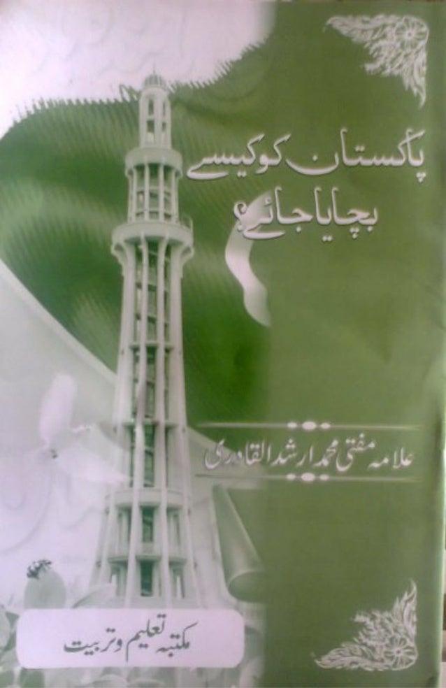 Pakistan ko kaise bachay jaey by arshad ul qadri