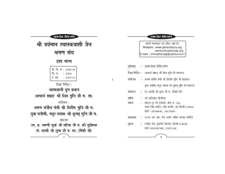 Pakkhi patra-2012-2013