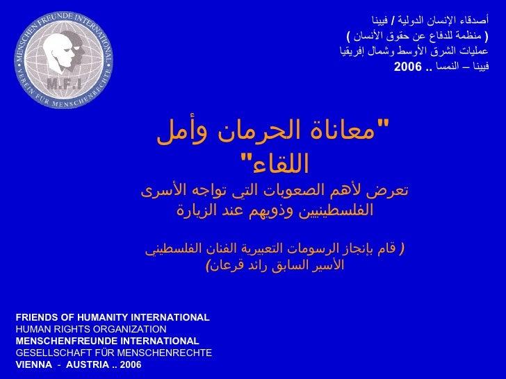 أصدقاء الإنسان الدولية  /  فيينا (  منظمة للدفاع عن حقوق الأنسان  ) عمليات الشرق الأوسط وشمال إفريقيا فيينا – النمسا  .. 2...