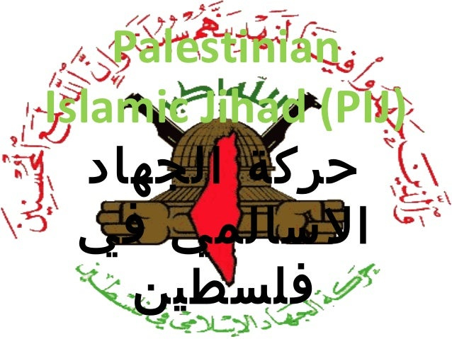 PalestinianIslamic Jihad (PIJ)   حركة الجهاد  السالمي في     فلسطين