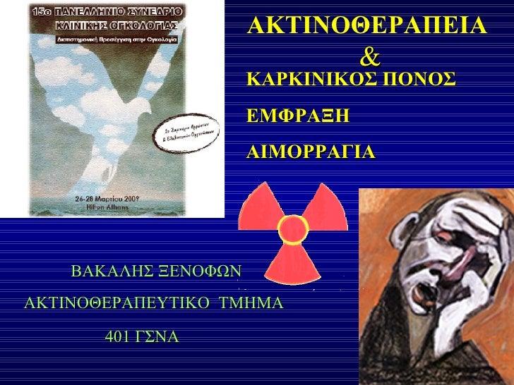 Palliative Radiotherapy Vakalis