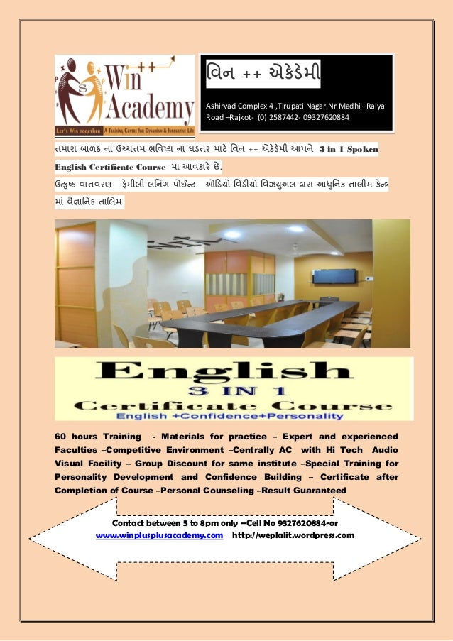 3 in 1 SpokenEnglish Certificate Course60 hours Training - Materials for practice – Expert and experiencedFaculties –Compe...
