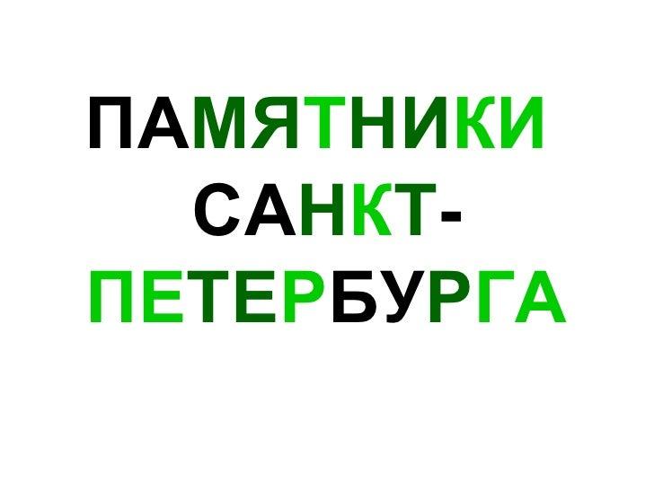 Pamyatniki Sankt Peterburga