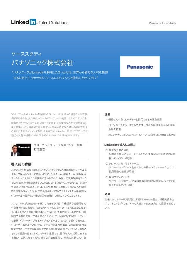 Talent Solutions  Panasonic Case Study  ケーススタディ  パナソニック株式会社 パナソニックがLinkedInを採用したきっかけは、 世界から優秀な人材を獲得  するにあたり、 欠かせないツールになって...