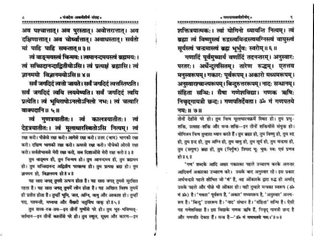 guru gita sanskrit english pdf