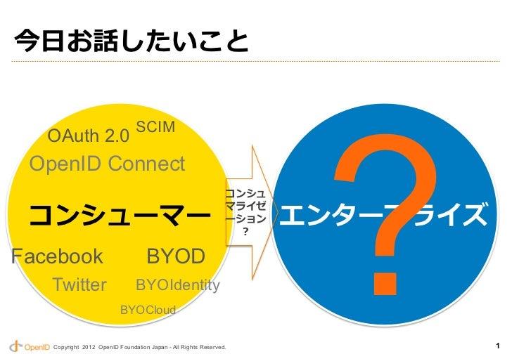 Shingo Yamanaka, OIDF-J - OpenID TechNight #9