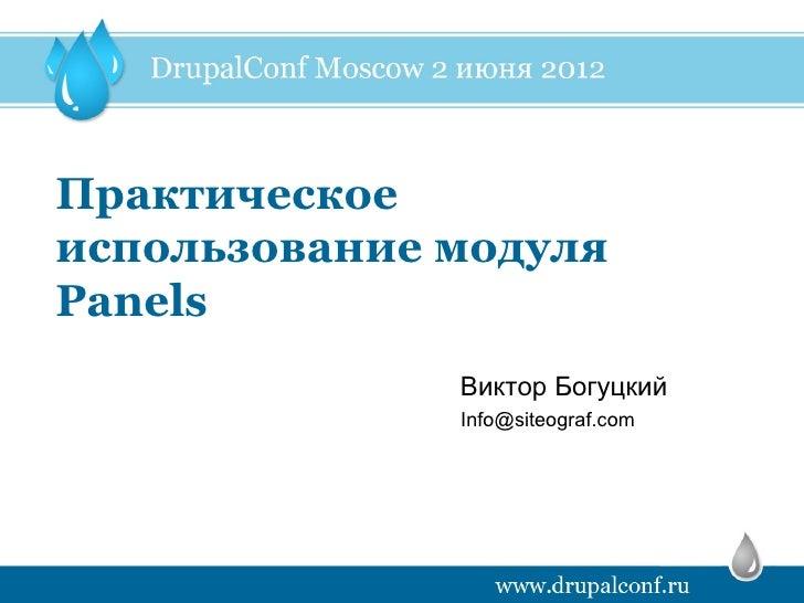 Практическоеиспользование модуляPanels              Виктор Богуцкий              Info@siteograf.com