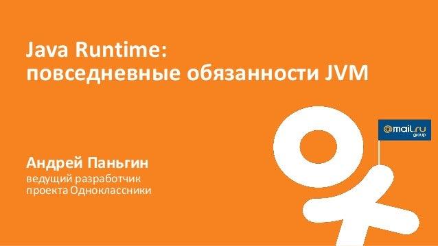 Java Runtime:повседневные обязанности JVMАндрей Паньгинведущий разработчикпроекта Одноклассники