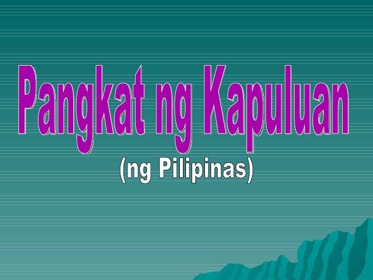 Pangkat ng Kapuluan (ng Pilipinas)