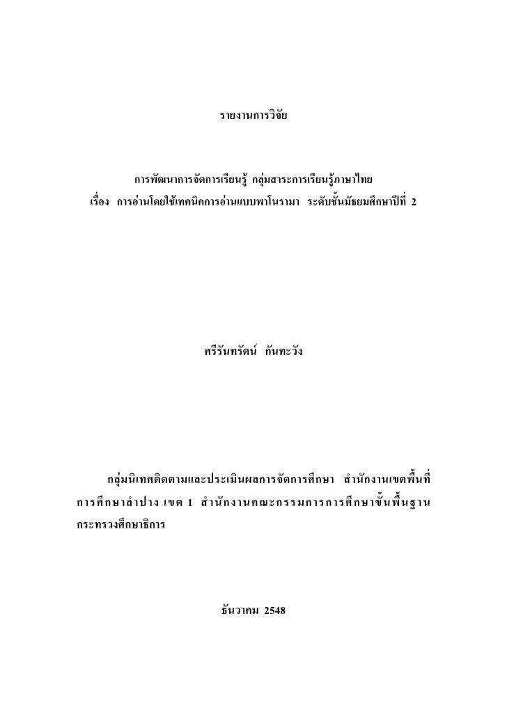 รายงานการวิจัย               การพัฒนาการจัดการเรียนรู กลุมสาระการเรียนรูภาษาไทย                                         ...