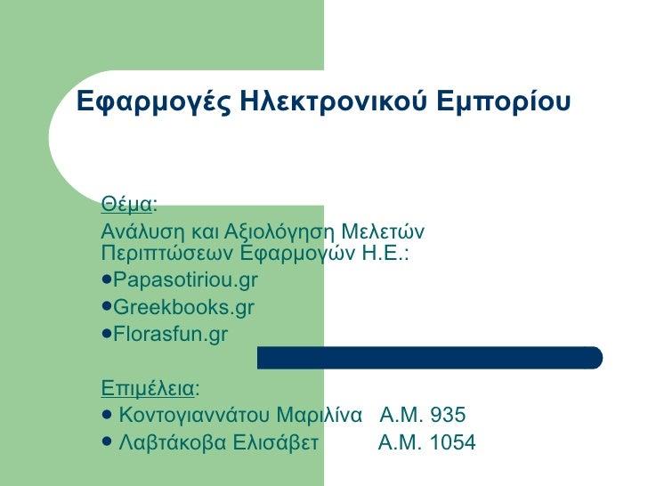 Papasotiriou.gr Greekbooks.gr, Florasfun.gr, Κοντογιαννάτου Μαριλίνα, Λαβτάκοβα Ελισάβετ