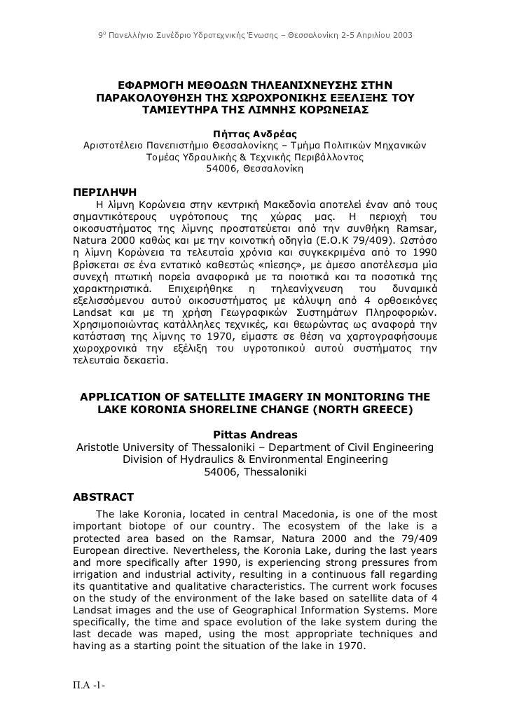 90 Πανελλήνιο Συνέδριο Υδροτεχνικής Ένωσης – Θεσσαλονίκη 2-5 Απριλίου 2003       ΕΦΑΡΜΟΓΗ ΜΕΘΟ∆ΩΝ ΤΗΛΕΑΝΙΧΝΕΥΣΗΣ ΣΤΗΝ    Π...