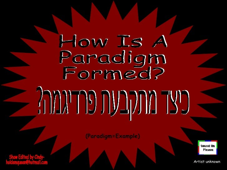 How Is A  Paradigm Formed? (Paradigm=Example) Show Edited by Cindy- [email_address] Artist unknown כיצד מתקבעת פרדיגמה?
