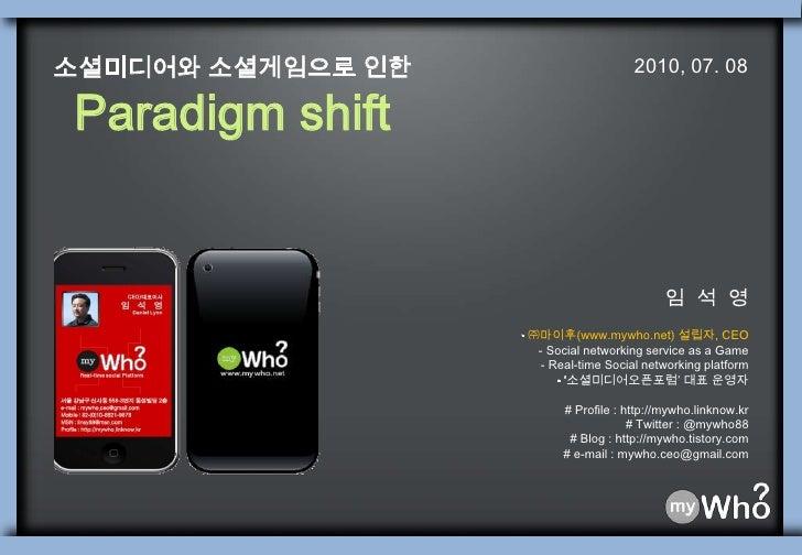 소셜미디어와 소셜게임으로 인한 Paradigm shift 0708 임석영_배포본
