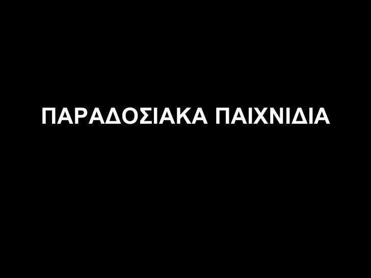 ΠΑΡΑΔΟΣΙΑΚΑ ΠΑΙΧΝΙΔΙΑ