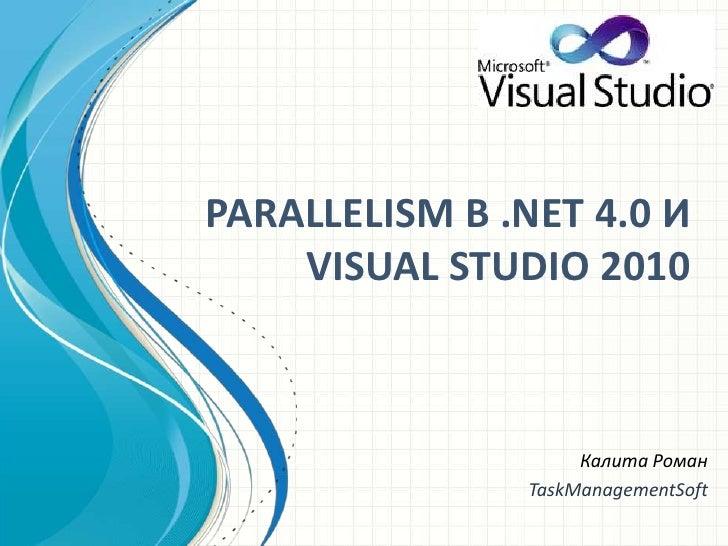PARALLELISM В .NET 4.0ИVISUAL STUDIO 2010<br />Калита Роман<br />TaskManagementSoft<br />