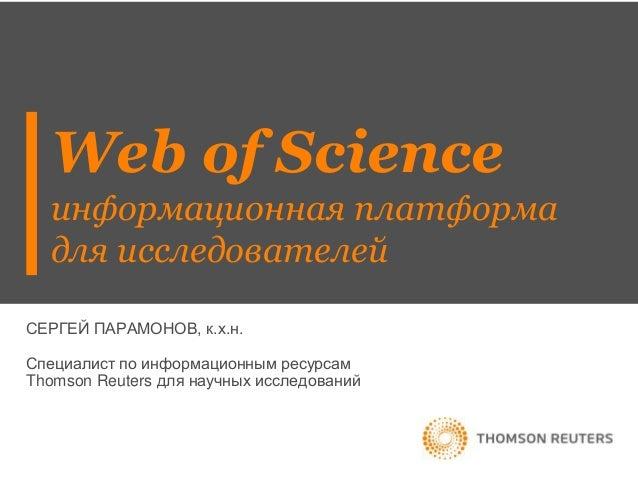 Web of Science - информационная платформа для исследователей