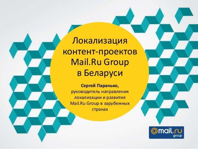 Локализация контент-проектов Mail.Ru Group в Беларуси